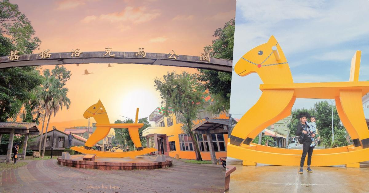 今日熱門文章:宜蘭三星景點》搖搖洛克馬公園,二層樓高巨大洛克馬主題公園,約上好友一起來騎馬拍IG網美照~