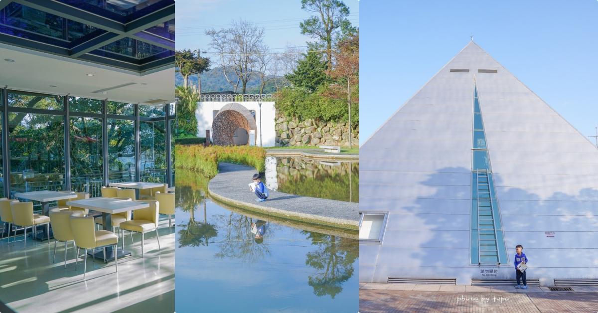 新北金山景點》朱銘美術館一日遊,二萬四千坪全台最大戶外美術館,還可以餵小鴨鴨~