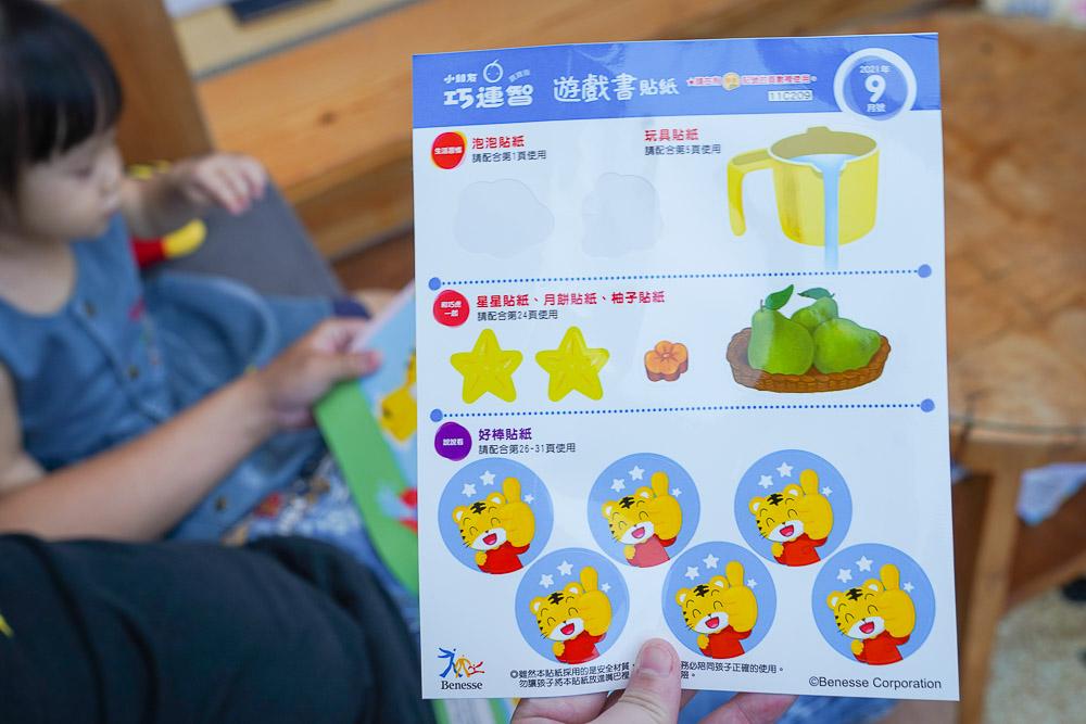 巧虎好朋友》巧連智巧虎月刊~該不該訂?真心話老實說,寶寶啟蒙發展,遊戲學習法,版本差異,團購禮物
