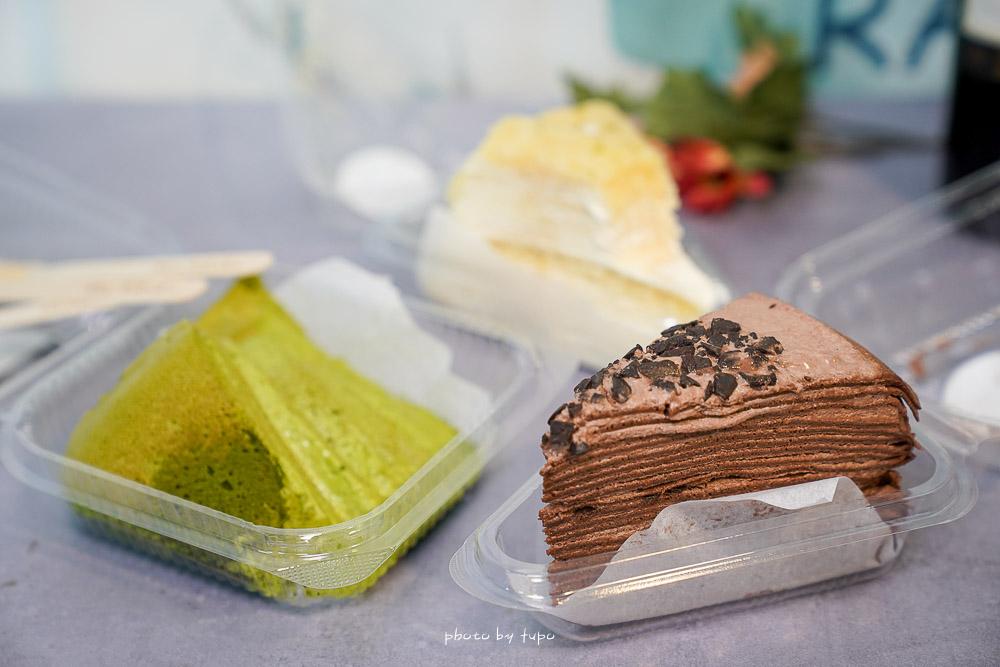 汐止外送美食》隱家茶寮,汐止隱藏版好吃千層蛋糕,每一口都濃郁,還有超特別的夏日清爽口味~
