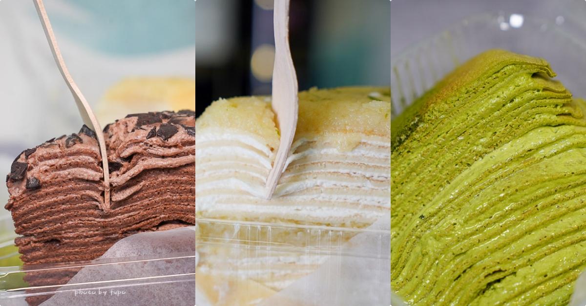 網站近期文章:汐止外送美食》隱家茶寮,汐止隱藏版好吃千層蛋糕,每一口都濃郁,還有超特別的夏日清爽口味~