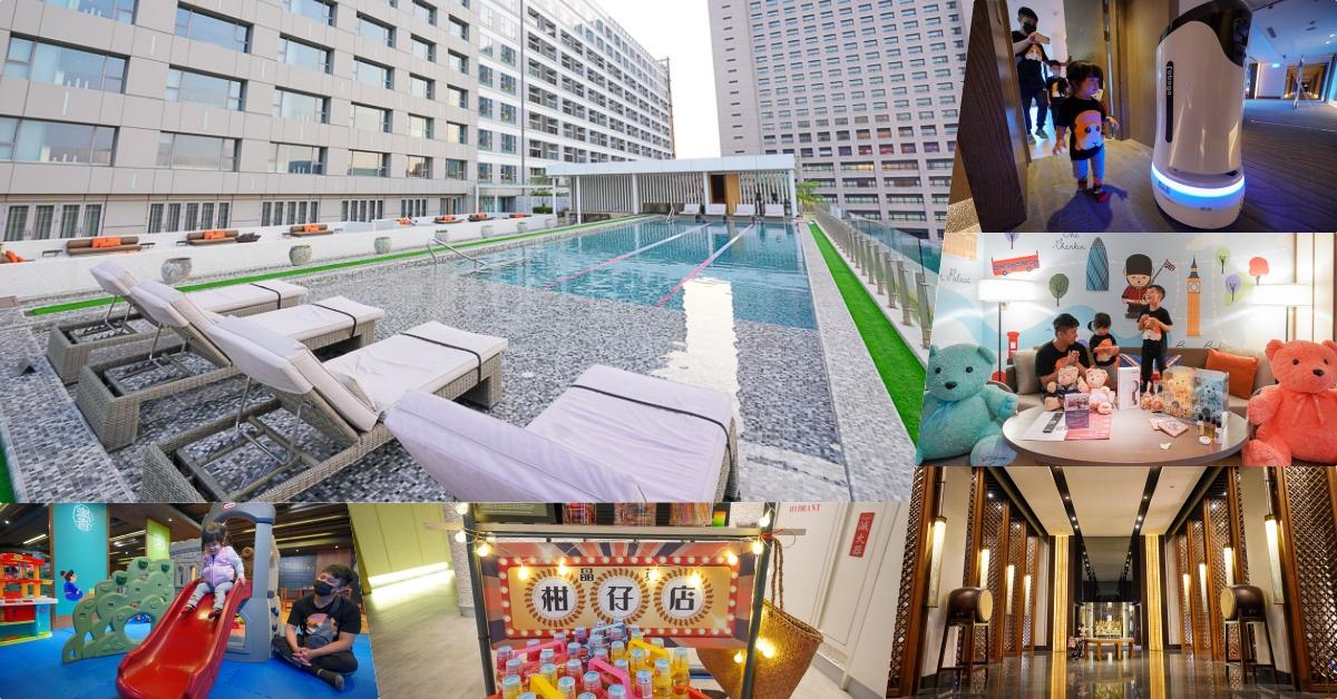 即時熱門文章:台南親子飯店》台南晶英酒店Silks Place Tainan:無邊際露天泳池.金寶機器人.兒童俱樂部小學堂.在地特色早餐