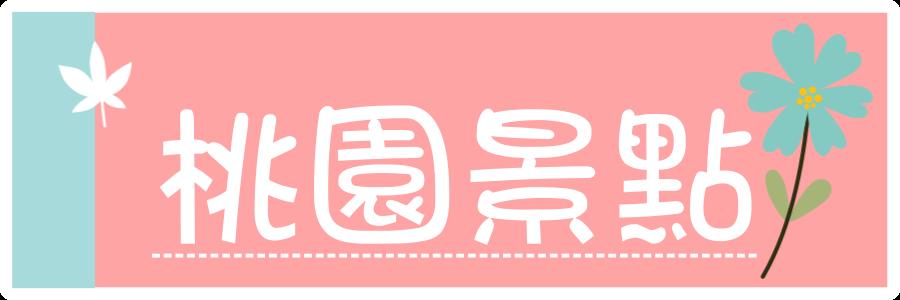 [彰化員林] 用鏟子吃冰?!一顆顆綠色+橘色哈密瓜變成美麗的哈密瓜冰山,夏日限定芒果雪花冰好消暑啊!!!就是玩創意:帕斯布創意冰品。