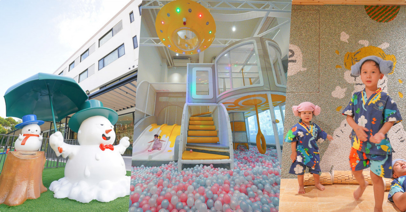 網站近期文章:台中親子飯店》新景點~想窩11餐旅館,室內戶外遊戲區,