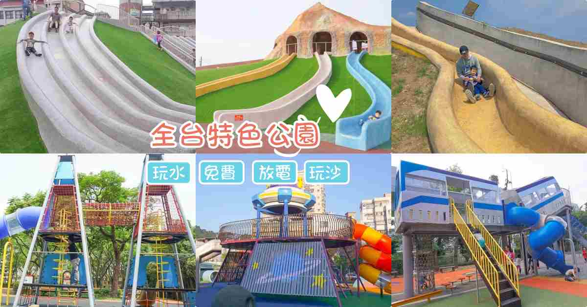 特色公園親子出遊攻略》全台特色公園懶人包,公園就是遊樂園!玩水.玩沙.特色溜滑梯.攀爬網.盪鞦韆,爸媽的福音