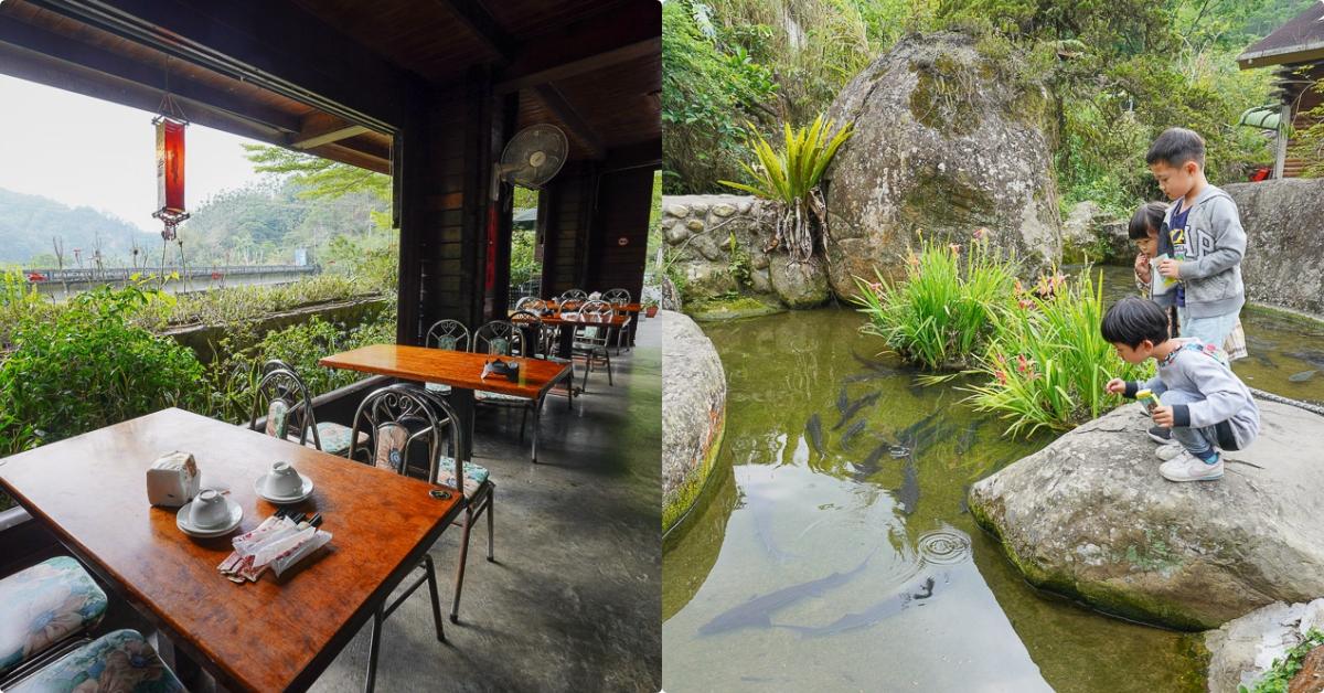 南投鹿谷》溪頭和雅谷餐廳,聽著溪流聲吃飯,CP值滿高的合菜餐廳,一魚多吃,清澈見底魚池餵魚去~ @小腹婆大世界