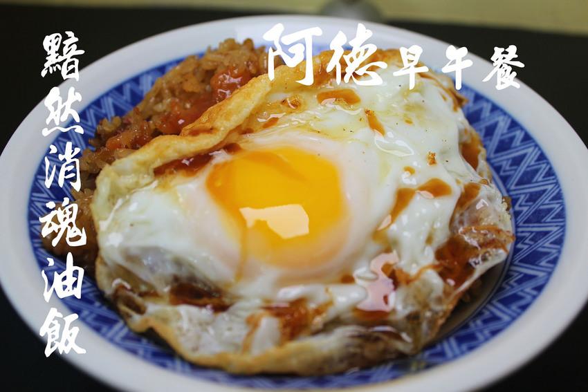 宜蘭五結早午餐》阿德早午餐:黯然消魂油飯,半熟蛋配上油飯和特製醬料,晚來吃不到! @小腹婆大世界