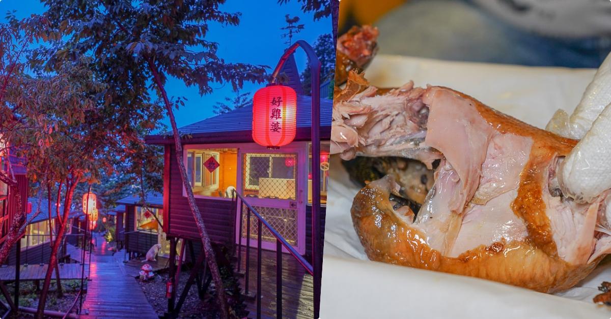 即時熱門文章:清境好雞婆土雞城餐廳 |清境美食,唯美紅燈籠廊道,獨立木屋包廂,建議先預訂烤雞免得向隅