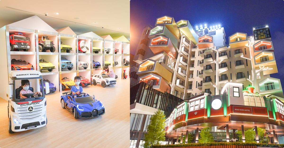 童媽吉親子飯店 |宜蘭最新親子飯店,羅東火車站旁,最新房型價錢,二層樓遊戲區,電動車,戲水池