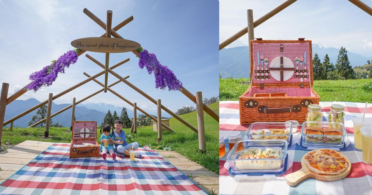即時熱門文章:清境農場全新場域|幸福秘境:高山野餐,海拔1750公尺森林懶人野餐,什麼都不用帶,需提早線上預約
