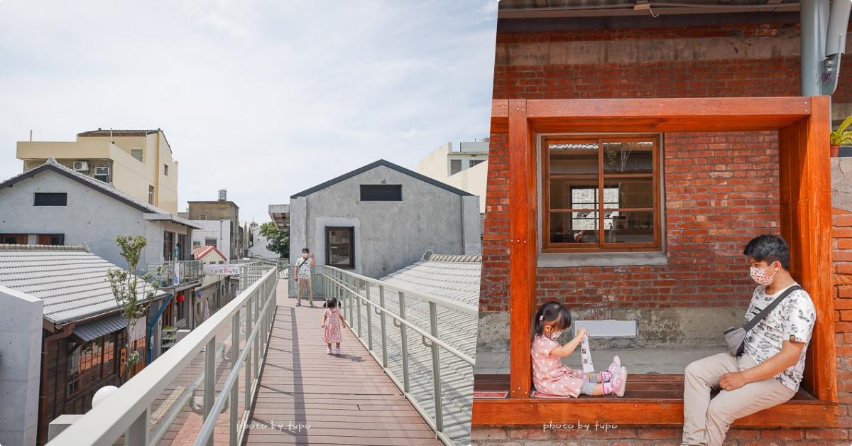 彰化鹿港》和興青創基地,超好拍的日式宿舍群,8間文創商店,停車指引 @小腹婆大世界