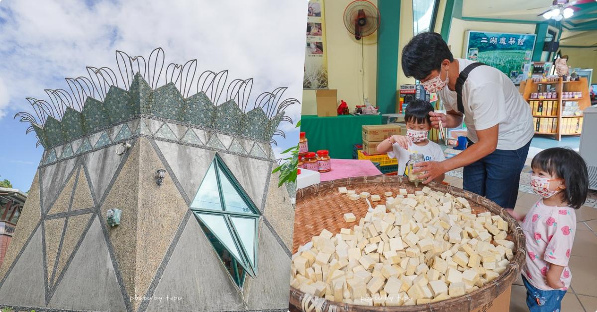 網站近期文章:宜蘭員山景點》二湖鳳梨館,來去大鳳梨屋裡採鳳梨做豆腐乳,免費鳳梨汁和豆腐乳試吃