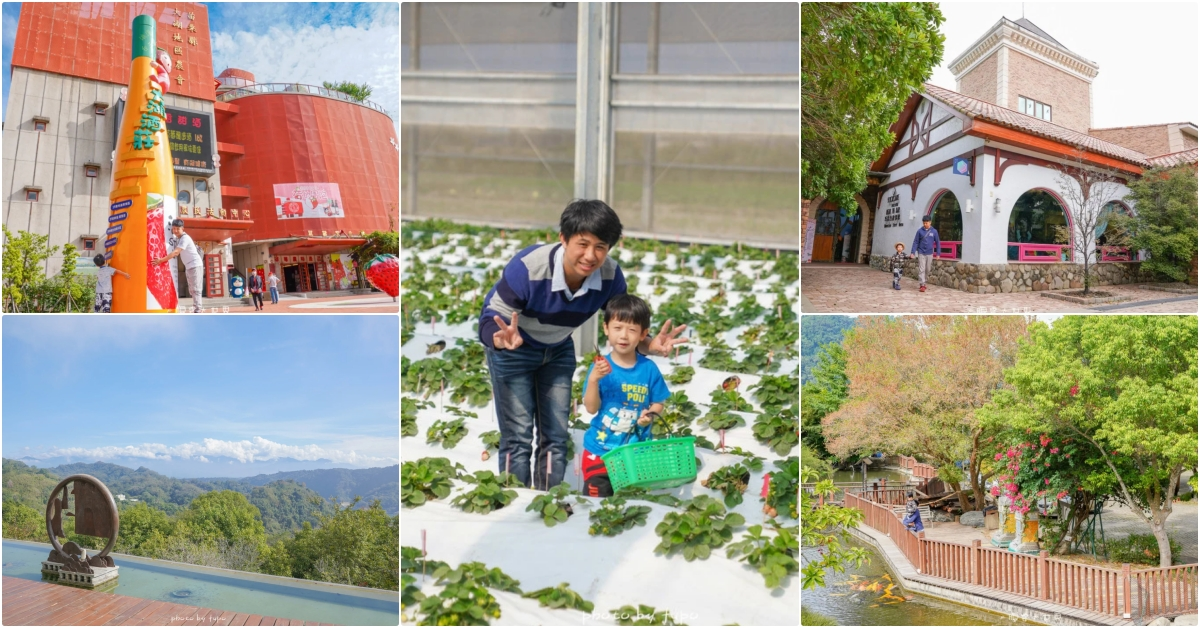網站近期文章:苗栗大湖採草莓一日遊|不繞路四個行程|巨大草莓、浪漫花園、雲海秘境,超殺底片草莓旅行