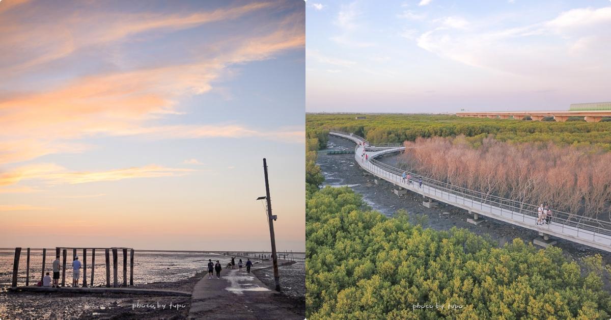 即時熱門文章:彰化景點》芳苑海空步道,台灣版摩西分海,豐富溼地生態,地圖停車場指引